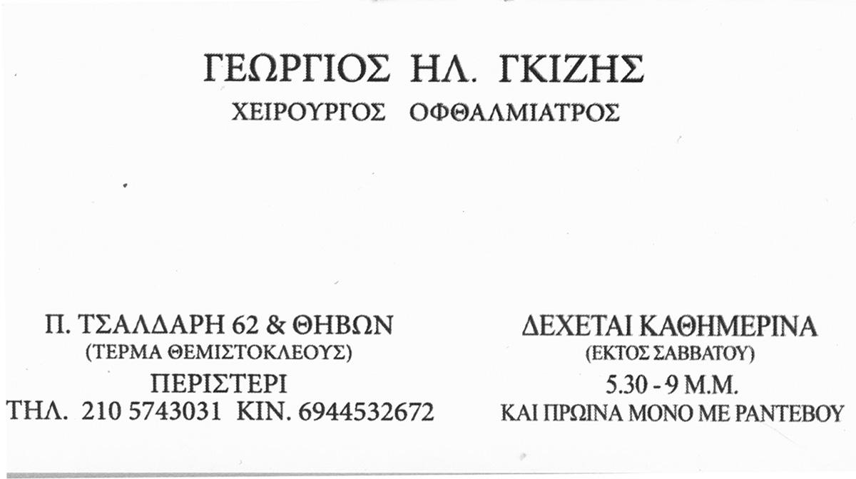 ΓΕΩΡΓΙΟΣ ΗΛ. ΓΚΙΖΗΣ - ΧΕΙΡΟΥΡΓΟΣ ΟΦΘΑΛΜΙΑΤΡΟΣ