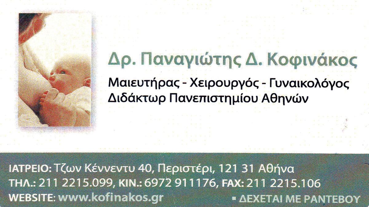ΔΡ. ΠΑΝΑΓΙΩΤΗΣ Δ. ΚΟΦΙΝΑΚΟΣ - ΜΑΙΕΥΤΗΡΑΣ - ΧΕΙΡΟΥΡΓΟΣ - ΓΥΝΑΙΚΟΛΟΓΟΣ