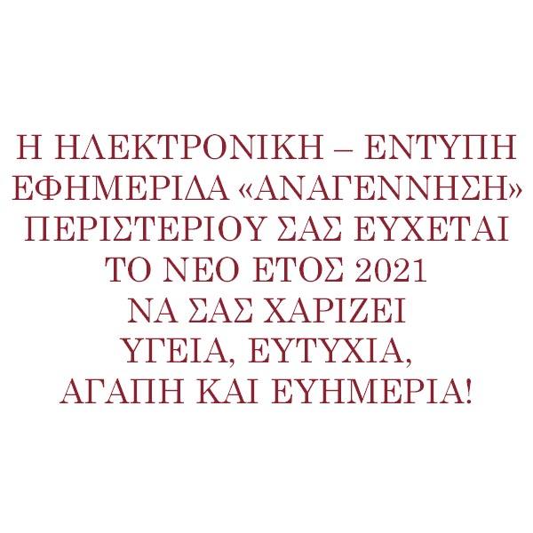 anagenissi