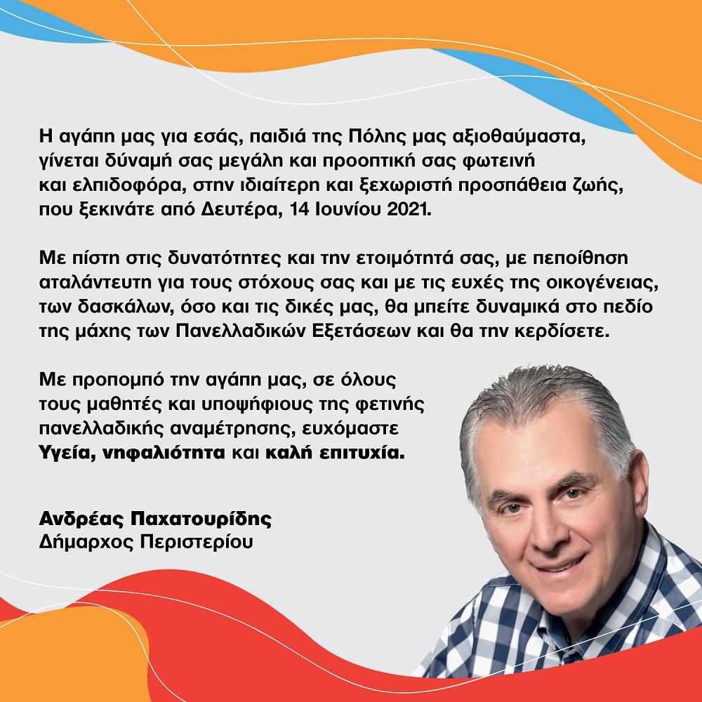 DIMARCHOS